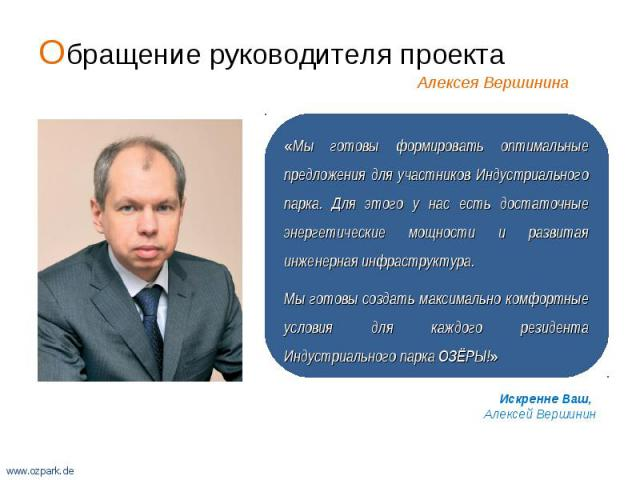 Алексея Вершинина Алексея Вершинина