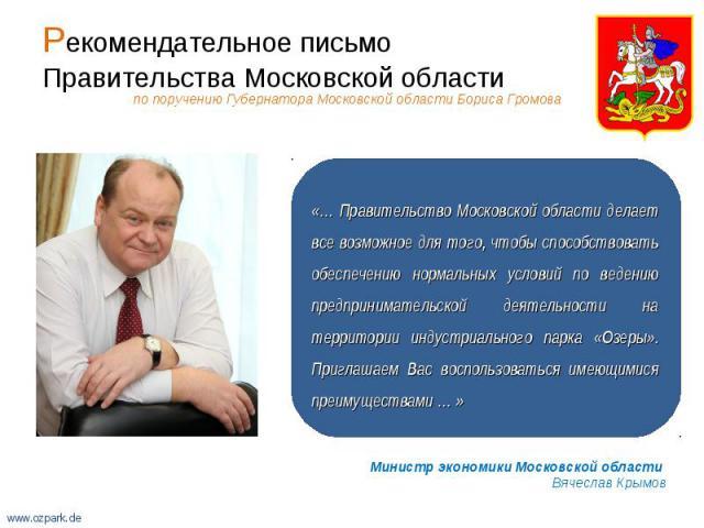 по поручению Губернатора Московской области Бориса Громова по поручению Губернатора Московской области Бориса Громова