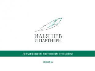 Урегулирование партнерских отношений Украина