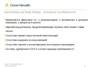 Налоговая система Кипра - основные особенности Применяются Директивы ЕС: о реорг