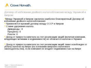Договор об избежании двойного налогообложения между Украиной и Кипром Между Укра