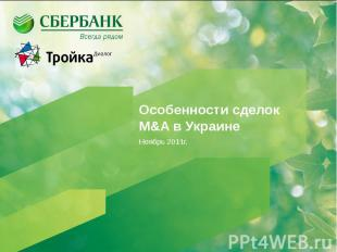 Особенности сделок M&A в Украине Ноябрь 2011г.