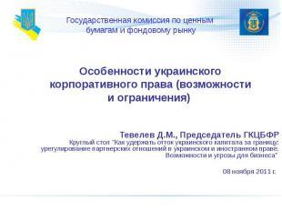 Государственная комиссия по ценным бумагам и фондовому рынку Тевелев Д.М., Предс