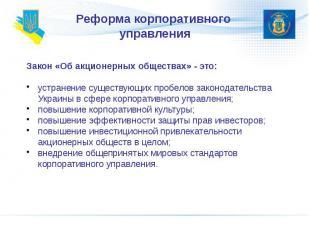 Реформа корпоративного управления Закон «Об акционерных обществах» - это: устран