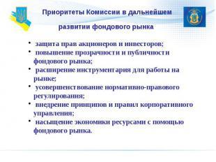 Приоритеты Комиссии в дальнейшем развитии фондового рынка