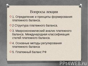 Вопросы лекции 1. Определение и принципы формирования платежного баланса. 2 Стру