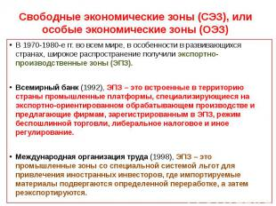 Свободные экономические зоны (СЭЗ), или особые экономические зоны (ОЭЗ) В 1970-1