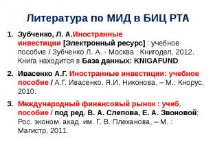 Литература по МИД в БИЦ РТА Зубченко, Л. А.Иностранные инвестиции[Электрон