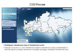 СЭЗ России Свободные таможенные зоны в Таможенном союзе Подпункт 15 пункта 1 ст.