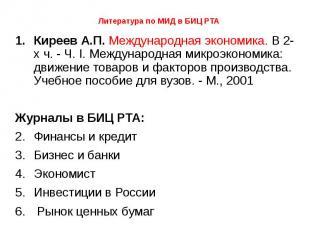 Литература по МИД в БИЦ РТА КиреевА.П. Международная экономика. В 2-х ч. -
