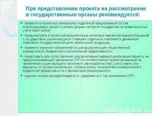 При представлении проекта на рассмотрение в государственные органы рекомендуется