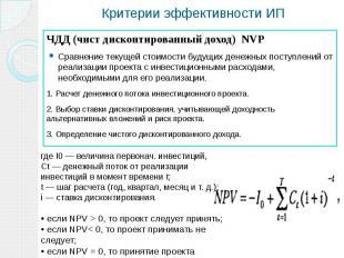 Критерии эффективности ИП ЧДД (чист дисконтированный доход) NVP Сравнение текуще