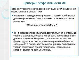 Критерии эффективности ИП ВНД (внутренняя норма доходности)или ВНР (внутренняя н