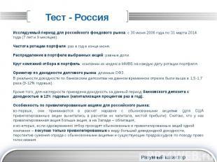 Тест - Россия Исследуемый период для российского фондового рынка: с 30 июня 2006