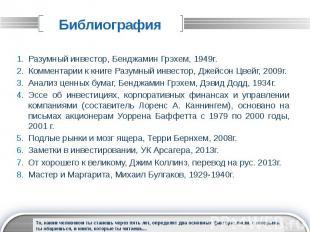 Библиография Разумный инвестор, Бенджамин Грэхем, 1949г. Комментарии к книге Раз