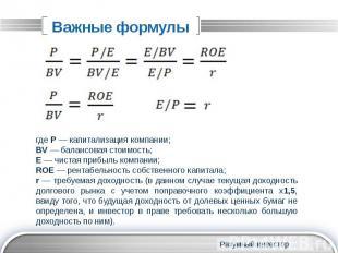 Важные формулы а