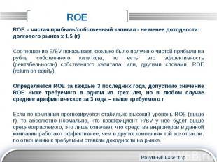 ROE ROE = чистая прибыль/собственный капитал - не менее доходности долгового рын