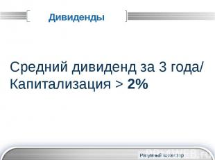 Дивиденды Средний дивиденд за 3 года/ Капитализация > 2%