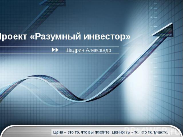 Проект «Разумный инвестор» Шадрин Александр
