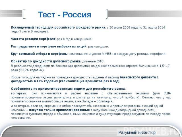 Тест - Россия Исследуемый период для российского фондового рынка: с 30 июня 2006 года по 31 марта 2014 года (7 лет и 9 месяцев). Частота ротации портфеля: раз в год в конце июня. Распределение в портфеле выбранных акций: равные доли. Круг компаний о…