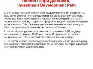 теория Генри Даннинга, Investment Development Path 3. В странах третьего уровня