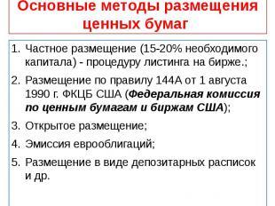 Основные методы размещения ценных бумаг Частное размещение (15-20% необходимого