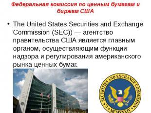 Федеральная комиссия по ценным бумагами биржамСША The United States