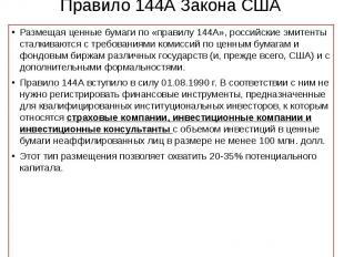 Правило 144А Закона США Размещая ценные бумаги по «правилу 144А», российские эми