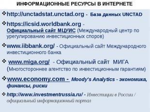 ИНФОРМАЦИОННЫЕ РЕСУРСЫ В ИНТЕРНЕТЕ http://unctadstat.unctad.org - База данных UN