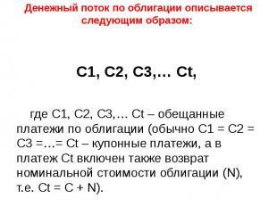 Денежный поток по облигации описывается следующим образом: С1, C2, C3,… Ct, где