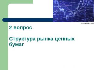 2 вопрос Структура рынка ценных бумаг