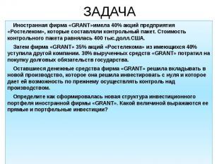 ЗАДАЧА Иностранная фирма «GRANT»имела 40% акций предприятия «Ростелеком», которы