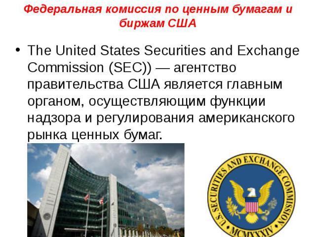 Федеральная комиссия по ценным бумагами биржамСША The United States Securities and Exchange Commission (SEC)) — агентство правительстваСШАявляется главным органом, осуществляющим функции надзора и регулирования американского …