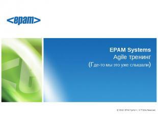 EPAM Systems Agile тренинг (Где-то мы это уже слышали)