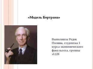 «Модель Бертрана» Выполнила Редок Полина, студентка 1 курса экономического факул