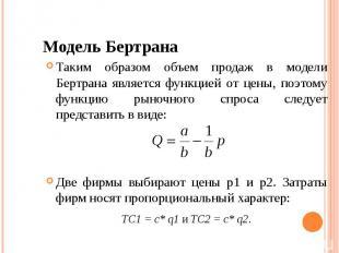 Модель Бертрана Таким образом объем продаж в модели Бертрана является функцией о