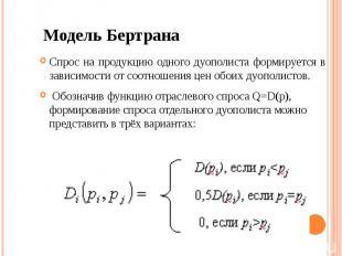 Модель Бертрана Спрос на продукцию одного дуополиста формируется в зависимости о