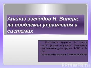 Анализ взглядов Н. Винера на проблемы управления в системах Выполнили студентки