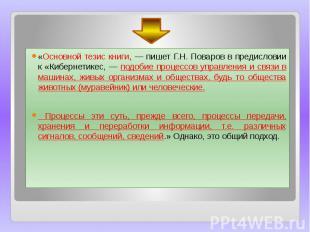 «Основной тезис книги, — пишет Г.Н. Поваров в предисловии к «Кибернетикес, — под