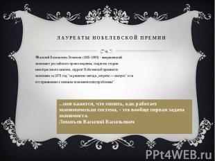 ЛАУРЕАТЫ НОБЕЛЕВСКОЙ ПРЕМИИ Василий Васильевич Леонтьев (1905-1999) - американск