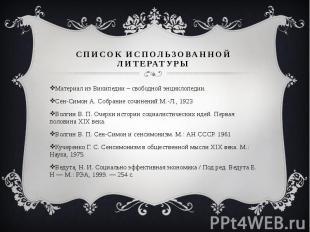 СПИСОК ИСПОЛЬЗОВАННОЙ ЛИТЕРАТУРЫ Материал из Википедии – свободной энциклопедии.