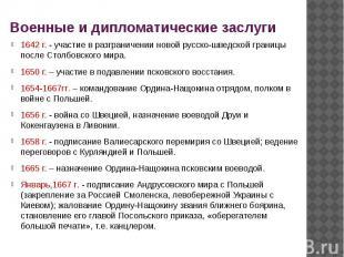 Военные и дипломатические заслуги 1642 г. - участие в разграничении новой русско