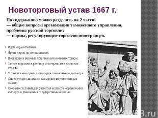 Новоторговый устав 1667 г. Идеи меркантилизма. Яркие черты протекционизма. Повыш
