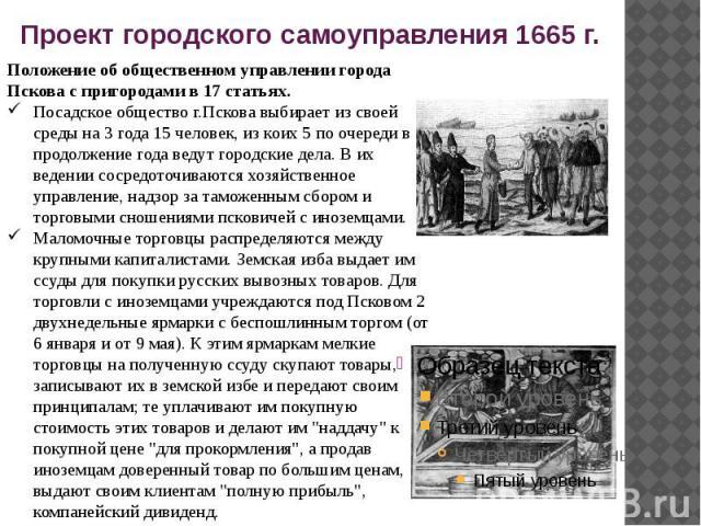 Проект городского самоуправления 1665 г.