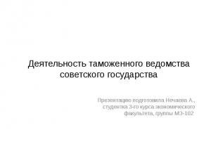 Деятельность таможенного ведомства советского государства Презентацию подготовил