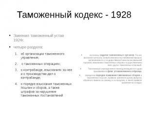 Таможенный кодекс - 1928 Заменил таможенный устав 1924г. четыре раздела: об орга