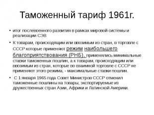 Таможенный тариф 1961г. итог послевоенного развития в рамках мировой системы и р