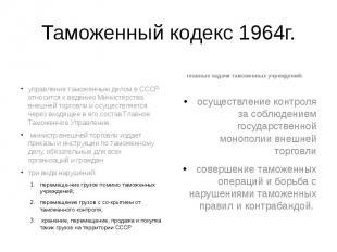 Таможенный кодекс 1964г. управление таможенным делом в СССР относится к ведению