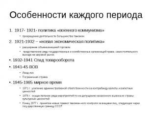 Особенности каждого периода 1917- 1921- политика «военного коммунизма» прекращен