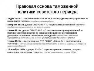 Правовая основа таможенной политики советского периода 29 дек. 1917 г. – постано